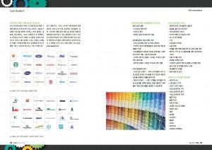 인쇄계 프리미디어 소개 20140502